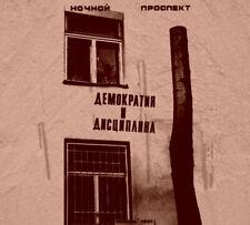Ночной Проспект / Notchnoi Prospekt - Демократия и дисциплина [CD] Digipak 2020