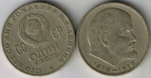 USSR Russia Commemorative 1 Ruble coin 100 years Lenin