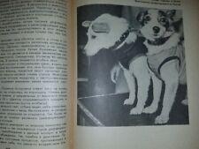 Russian  vintage Soviet USSR Your Friend book Space Dog Layka  Propaganda