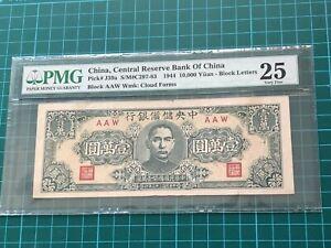 1944 China Central Reserve Bank of China 10000 Yuan Banknote PMG 25 VF