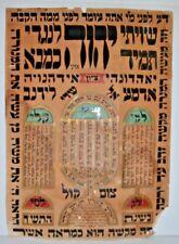 Huge amulet Kabbala Shiviti Manuscript Menora ART Judaica שיוויתי ענק ויפה למנצח