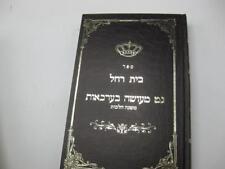 בית רחל - משנה הלכות Bet Rachel by RABBI MENASHE KLEIN  גט מעושה בערכאות
