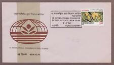 India # 951 , 12th Congress of Soil Science FDC - I Combine S/H