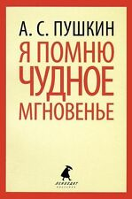 Russian Poetry, Theatre and Scripts