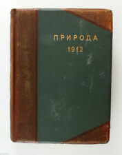 1912 Imperial Russia ПРИРОДА Nature Russian Antique Magazines Year Set 11 issues
