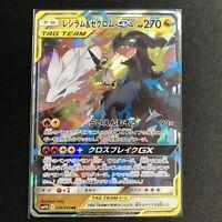 N's Reshiram & Zekrom GX RR 036/049 SM11b Pokemon Card Japanese  MINT