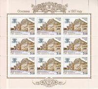 2007 Russia - Centenary of Russian Economic Academy - Mini Sheet MNH - SG: 7468a