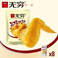 Spicy chicken wings 15g*8pcs 无穷盐焗/爱辣鸡翅 120g 独立包装