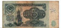 SOVIET UNION 1961 / 5 RUBLE BANKNOTE COMMUNIST CURRENCY десять Рубляри #D221