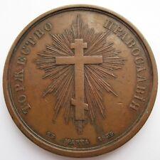 "RUSSIA UTKIN 1839 BRONZE MEDAL ""The Triumph of Orthodoxy"" Торжество Православия"