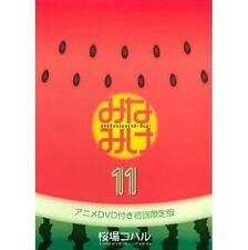 Minami-ke #11 Manga Japanese Limited Edition / SAKURABA Coharu w/DVD