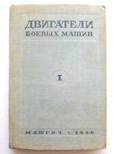 WWII Military Combat Vehicle Tank Engine Manual Rare Soviet Russian Book 1946