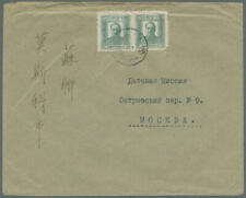 1949 Cover Harbin, China to Moscow USSR, Franked pair of $1500 Mao stamps