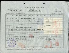 CHINA PRC REVENUE DOCUMENT DATES 1953 WITH BLOCK OF 9 1952 AND SINGLE 1949 STAMP