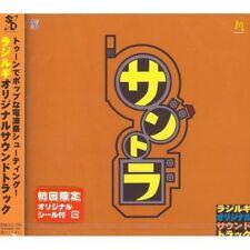 Rajirugi Original Soundtrack (Radirgy, 2006) New Factory Sealed Japan Import CD
