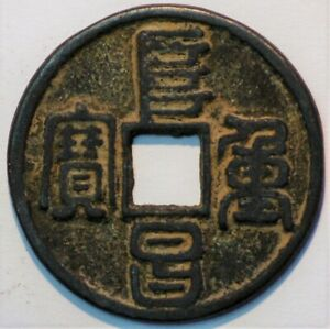 China  The Tartar Dinasty State of Qi 1130-37 Fu Chang Zhong Bao  A+806ID