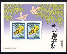Japan 1986 YO Tiger/Greetings/Toys/Cats 2v m/s (n29931)