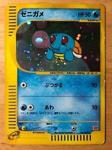 Squirtle Pokemon 2002 Holo E-Series McDonald's Promo Japanese 007/018 G
