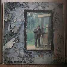 LED ZEPPELIN - IV / HOUSES OF THE HOLY , ANTROP , GATEFOLD 2LP