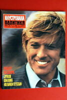 ROBERT REDFORD ON COVER 1975 VERY RARE  EXYU MAGAZINE
