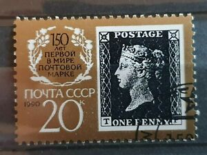Russia USSR - 1990 - 150th Anniv of the Penny Black.  - 1  stamp  - CTO