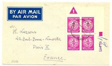 ISRAEL 1948  10 M  BLOCK  SPEC PERFORATION  TO FRANCE  F/VF