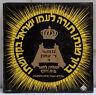 "Rabbi Yitzchaks ""Nigun""  - ניגונו של ר' יצחק - Vinyl, LP,  GALTON L-6004"