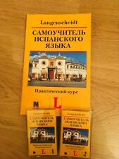 Spanish language course in Russian. Самоучитель Испанского Языка, курс+ аудио