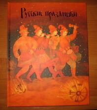 Russian Holidays by Elena Levkievskya (Hardcover, 2016, NEW)