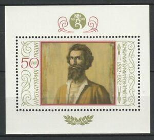 Bulgaria 1982 Famous people Vladimir Dimitrov MNH Block