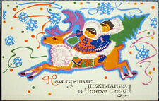 1968 SOVIET RUSSIAN postcard BEST WISHES FOR NEW YEAR Two girls ride the deer