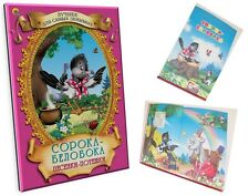 Russian Kids Picture Book SOROKA BELOBOKA Child Illustrated Text Nursery Rhymes