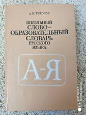 Школьный словообразовательный словарь Русского языка. А.Н.Тихонов 1991 год.