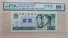 PMG 68EPQ China 1980 2 Yuan Banknote (Fluorescence Green Diamonds)
