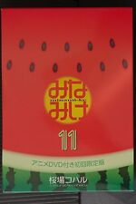 JAPAN Koharu Sakuraba manga: Minami-ke vol.11 Limited Edition