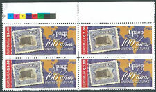 UPAEP - GUATEMALA 2011 CENTENNIAL Block of 4 MNH VF