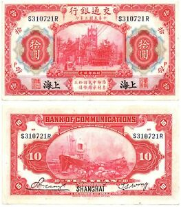 """CHINA 10 Yuan - Single Letter Prefix """"S"""" (1914) Pick 118, Almost UNC  *XRARE*"""