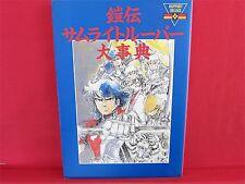 Ronin Warriors (Samurai Troopers) Daijiten encyclopedia art book