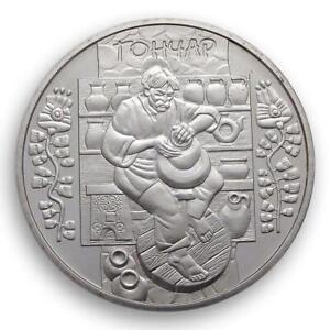 Ukraine 5 UAH Potter, Gonchar, Honchar, Ceramist, Folk Craft 2010 Coin