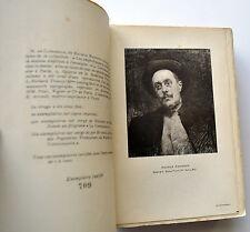 MAINDRON Monsieur DE CLERAMBON éd 1923 Ex sur Papier Vergé