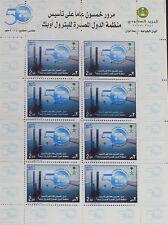 Saudi Arabia 50 Anniversary of OPEC Full Sheet SC#1405 MNH