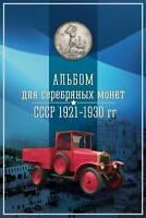 Folder (album) for the silver coins of the USSR 1921-1930