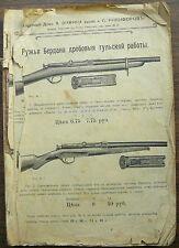 Russian Imp Rifles Guns Pistols Equipment Zimina & Nikiforov Moscow Price List