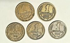 1 kopeck USSR lot of 11 pieces. from 1967 to 1990. Numismatics, vintage, coins.