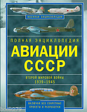 Complete encyclopedia of aviation of the USSR in Second World War 1939-1945