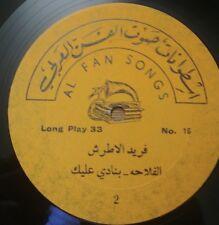 arabic LP- FARID EL ATRACHE -bessat el rih -rare israeli 1960's pressing  MINT