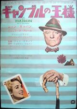 BARON OF THE LOCKS LE BARON DE L'ECLUSE Japanese B2 movie poster JEAN GABIN 1960