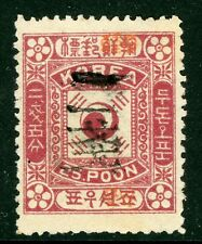 Korea 1902 First Issue 2 Ch/ 25 Poon Overprint on #12 (Scott #36d)  VFU Z466