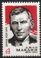 Stamp Russia USSR SC 4770 1979 Soviet John McClean British Communist Leader MNH