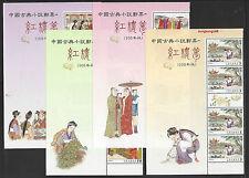 CHINA Taiwan 2016 -15 紅樓夢 Blk 4 Stamp Red Chamber  Literature IV stamp